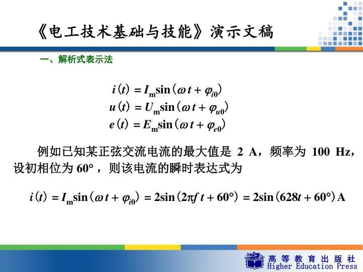 一、解析式表示法