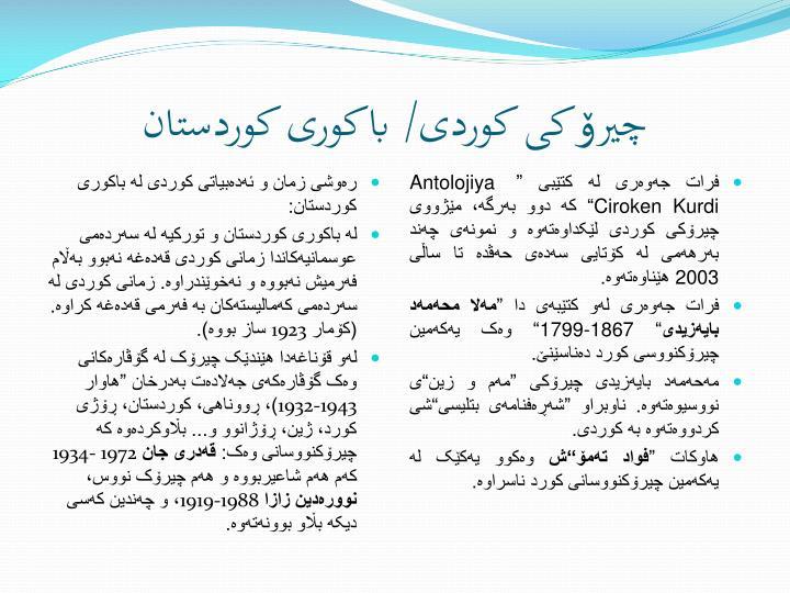 چیرۆکی کوردی/ باکوری کوردستان