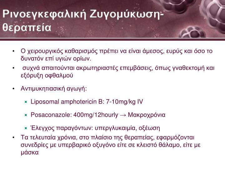 Ρινοεγκεφαλική