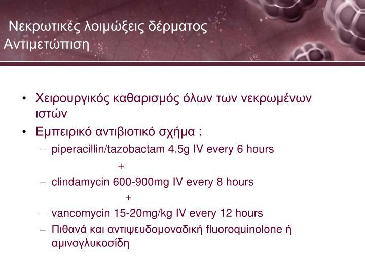 Χειρουργικός καθαρισμός όλων των νεκρωμένων ιστών