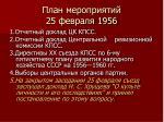 25 1956