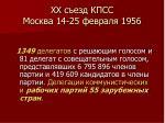 xx 14 25 1956