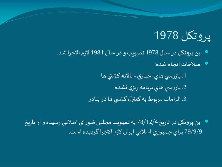 پروتکل 1978