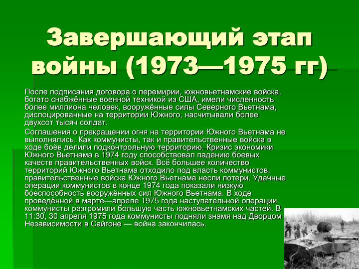 Завершающий этап войны (1973—1975 гг)