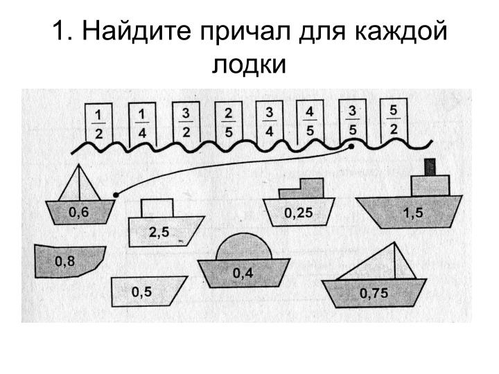1. Найдите причал для каждой лодки