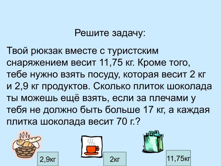 Решите задачу: