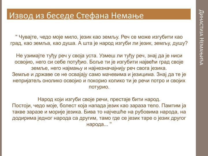 Извод из беседе Стефана Немање
