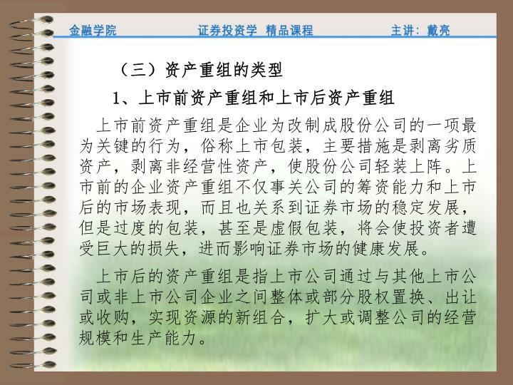 (三)资产重组的类型