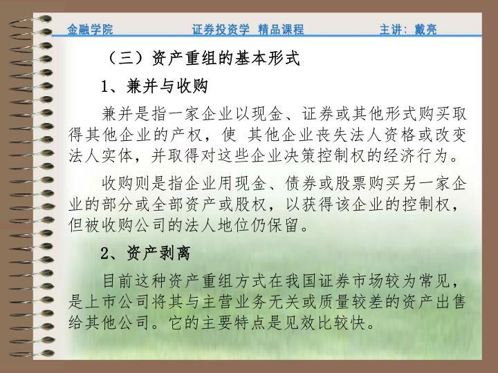 (三)资产重组的基本形式