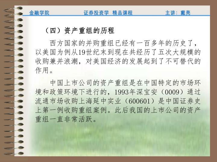 (四)资产重组的历程