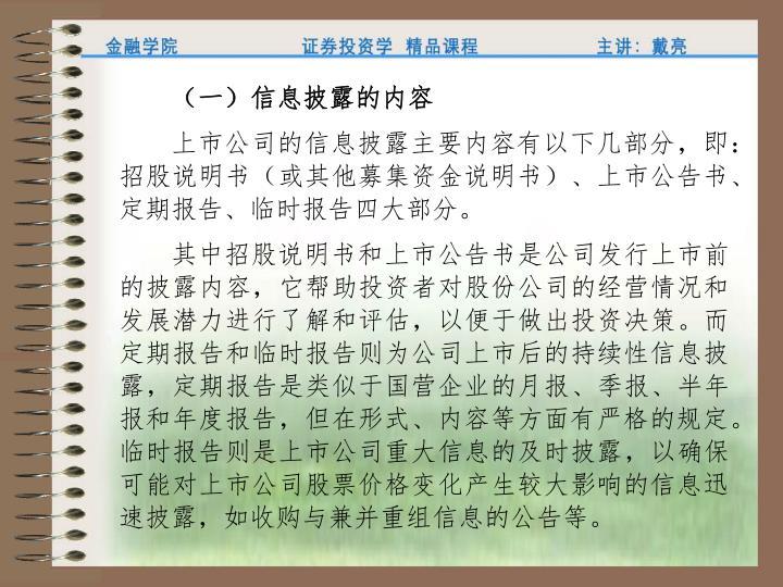 (一)信息披露的内容