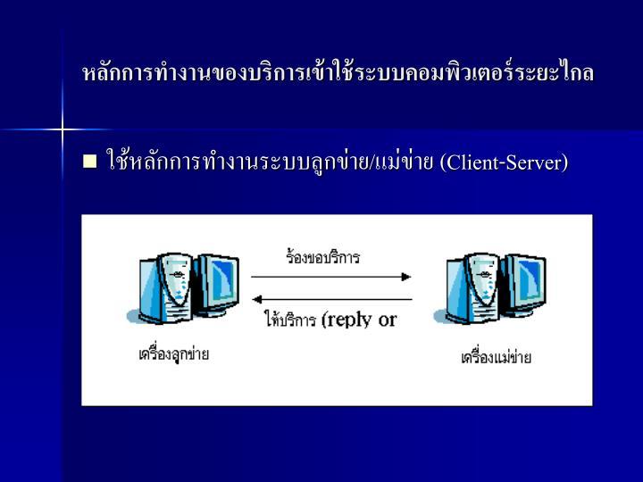 หลักการทำงานของบริการเข้าใช้ระบบคอมพิวเตอร์ระยะไกล