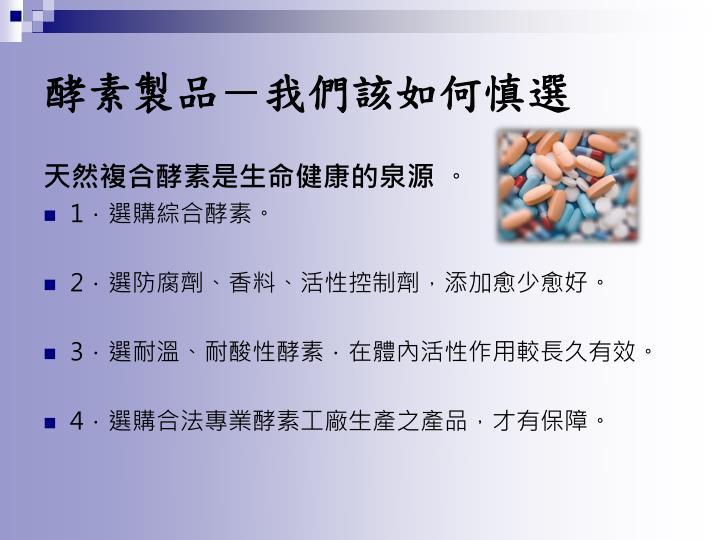 酵素製品-我們該如何慎選