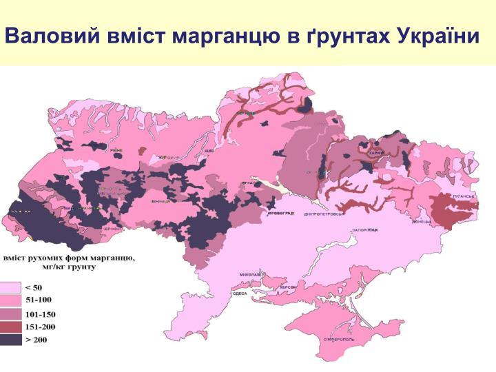 Валовий вміст марганцю в ґрунтах України