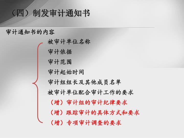 (四)制发审计通知书