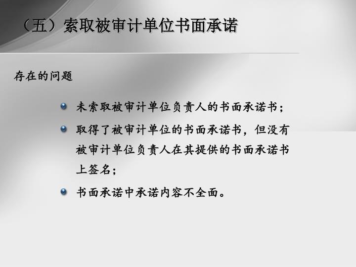 (五)索取被审计单位书面承诺