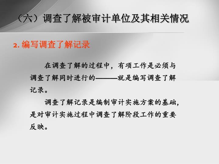 (六)调查了解被审计单位及其相关情况