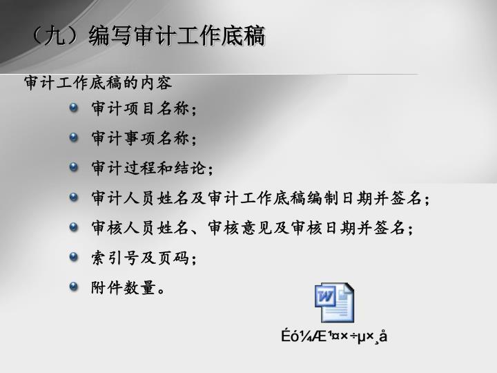 (九)编写审计工作底稿