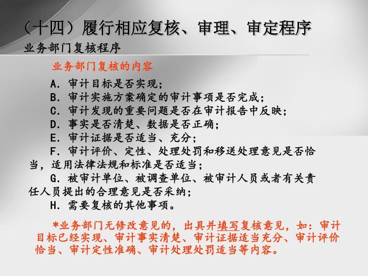 (十四)履行相应复核、审理、审定程序