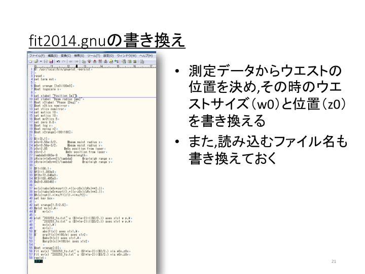 fit2014.gnu