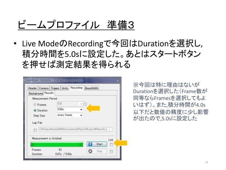 ビームプロファイル 準備3