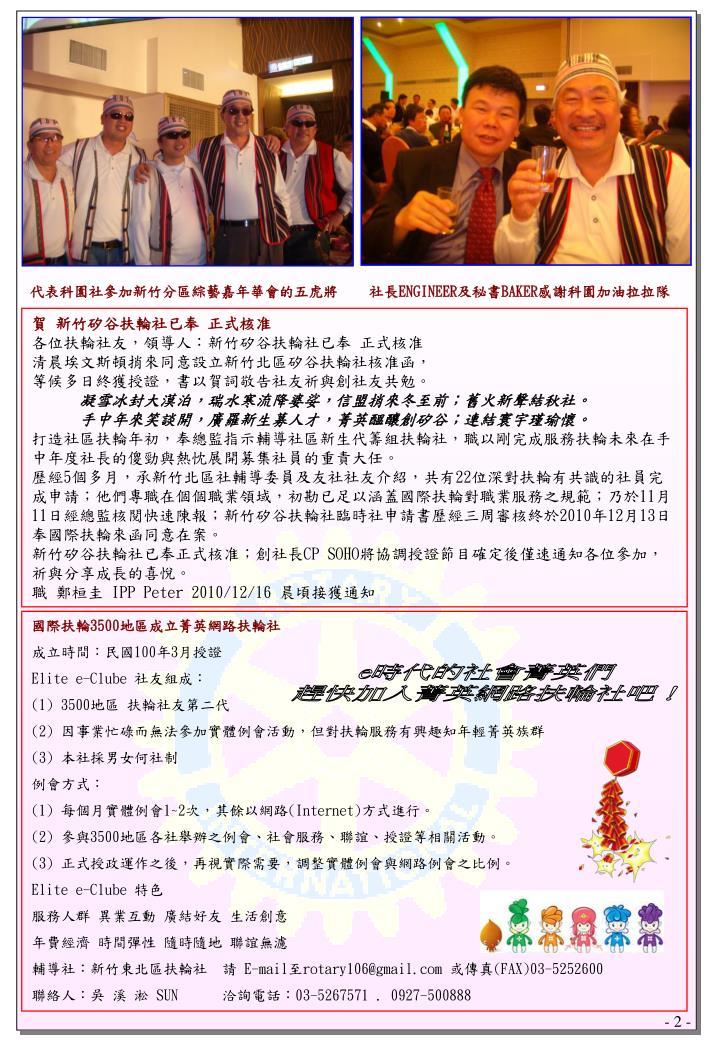 代表科園社參加新竹分區綜藝嘉年華會的五虎將