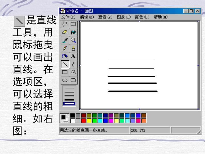 是直线工具,用鼠标拖曳可以画出直线。在选项区,可以选择直线的粗细。如右图: