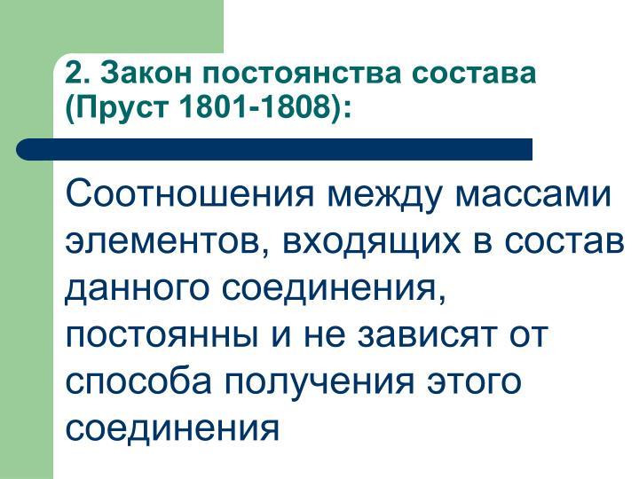 2. Закон постоянства состава (Пруст 1801-1808):
