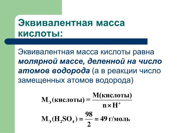 Эквивалентная масса кислоты: