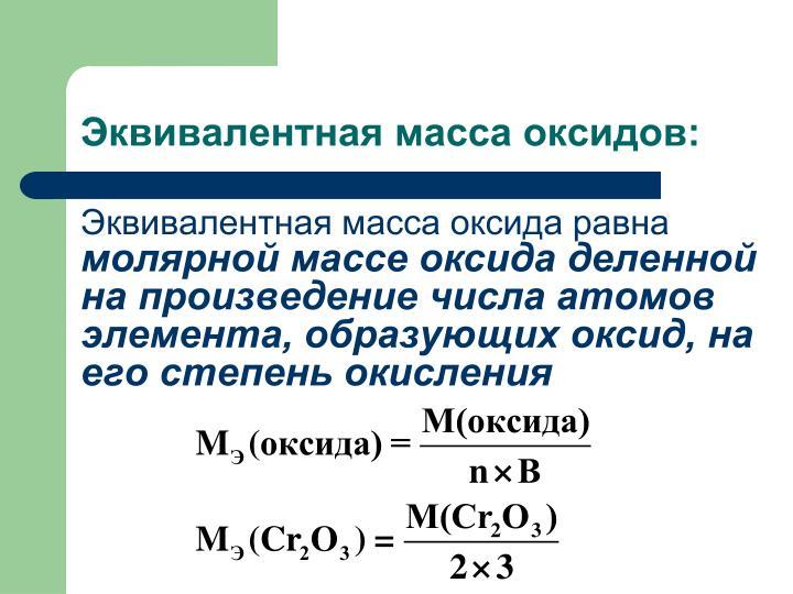 Эквивалентная масса оксидов:
