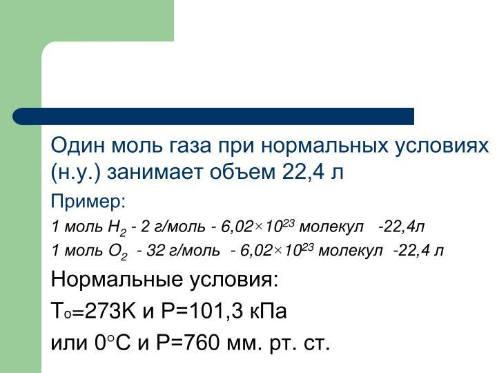 Один моль газа при нормальных условиях (н.у.) занимает объем 22,4 л