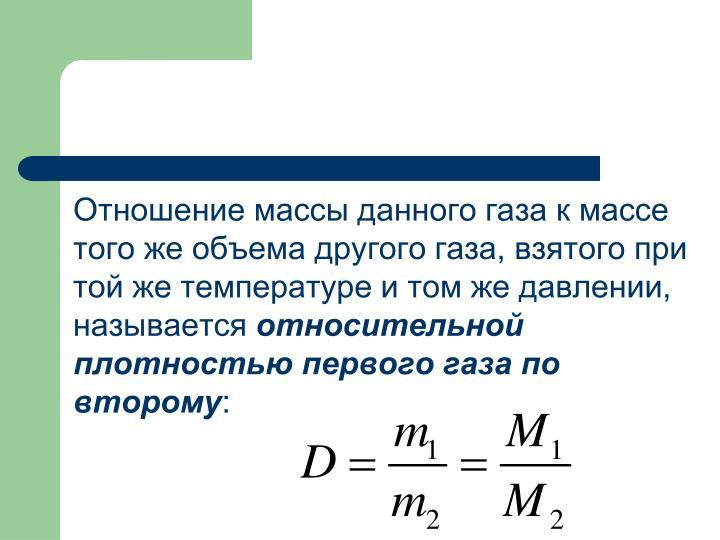 Отношение массы данного газа к массе того же объема другого газа, взятого при той же температуре и том же давлении, называется
