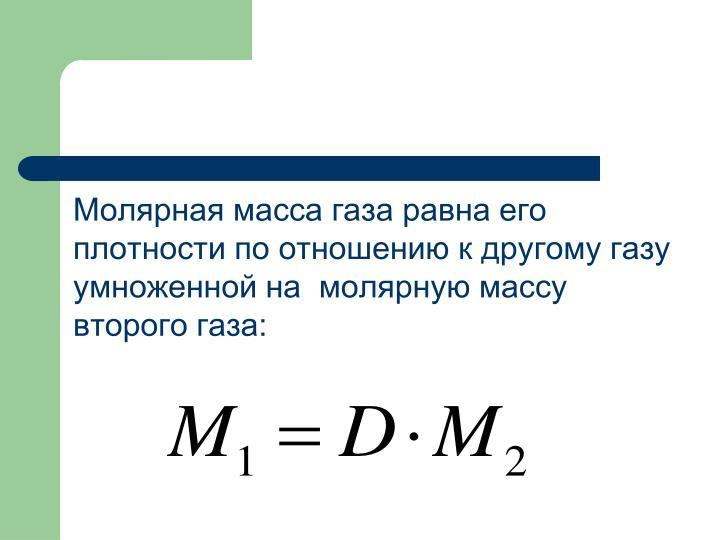 Молярная масса газа равна его плотности по отношению к другому газу умноженной на  молярную массу второго газа: