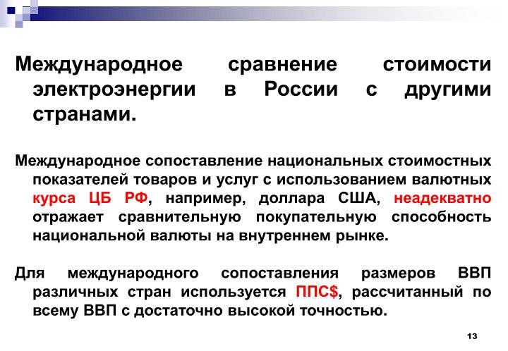 Международное сравнение стоимости электроэнергии в России с другими странами.