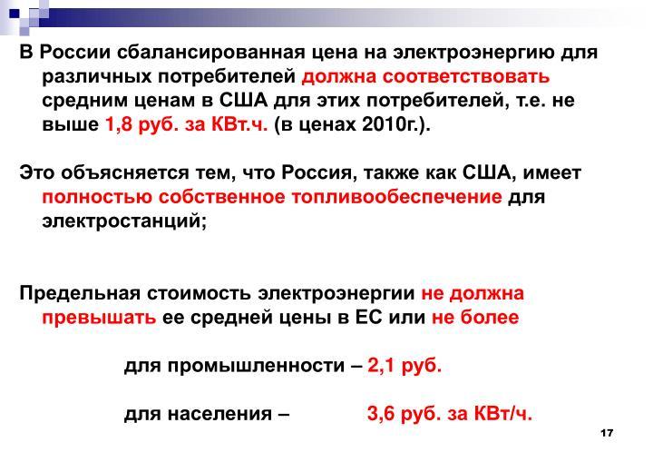 В России сбалансированная цена на электроэнергию для различных потребителей