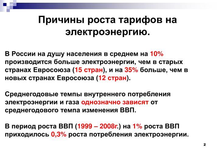 Причины роста тарифов на электроэнергию.