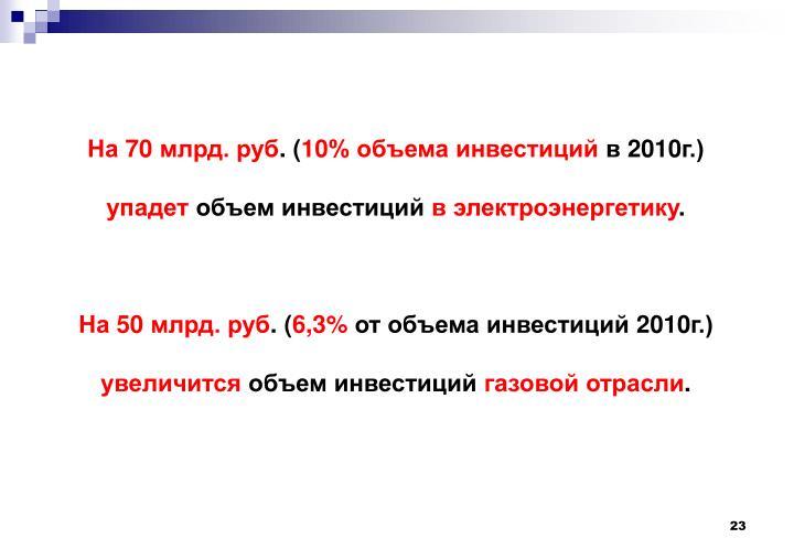 На 70 млрд. руб