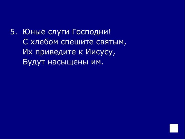 5.Юные слуги Господни!
