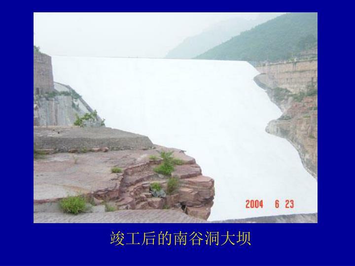 竣工后的南谷洞大坝