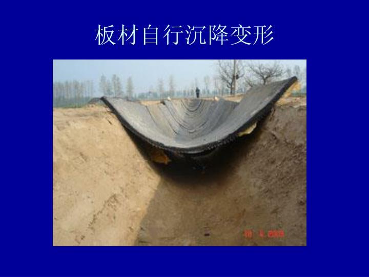 板材自行沉降变形