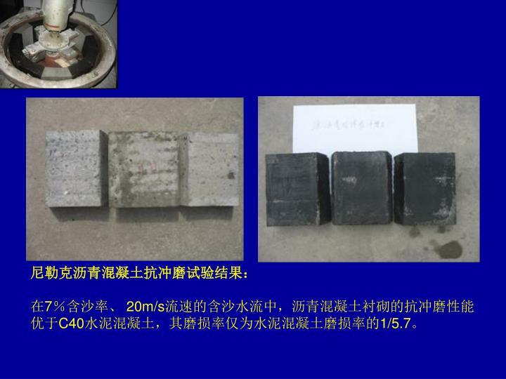 尼勒克沥青混凝土抗冲磨试验结果: