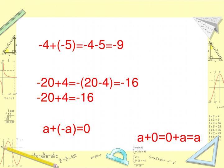 -4+(-5)=-4-5=-9