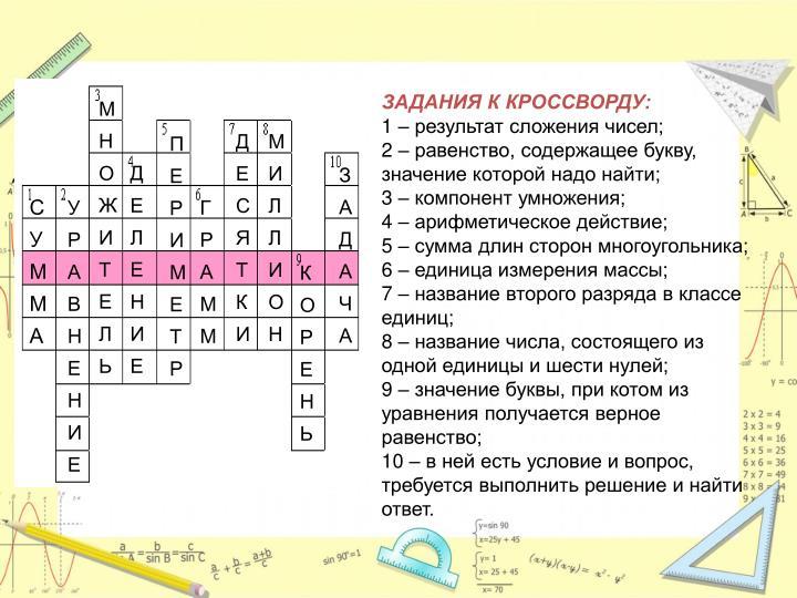 ЗАДАНИЯ К КРОССВОРДУ: