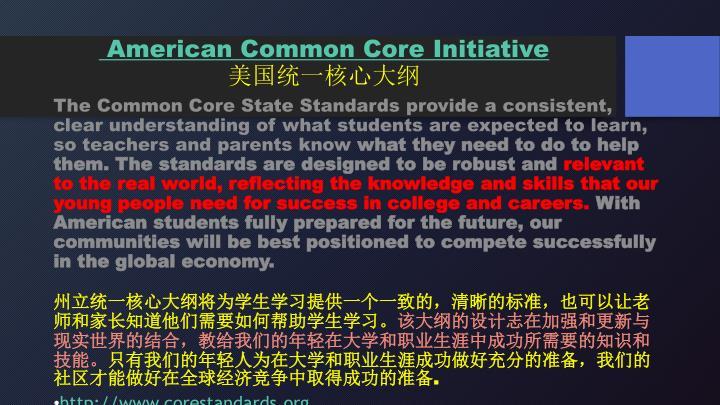 American Common Core Initiative