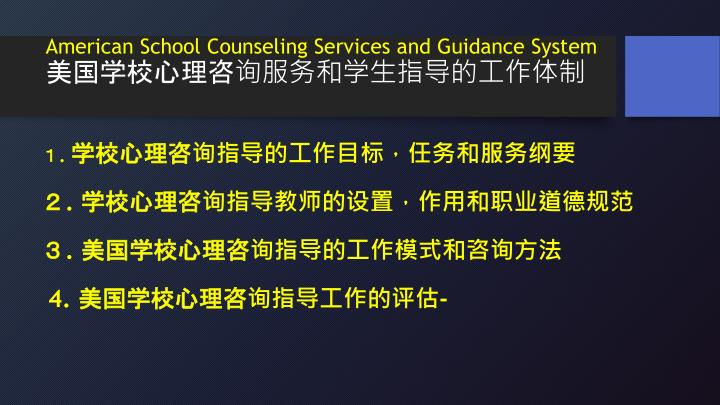 American School Counseling Services and Guidance System
