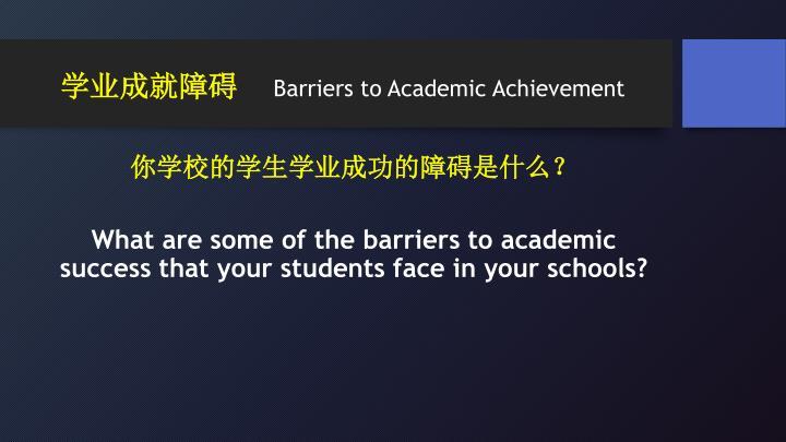 学业成就障碍