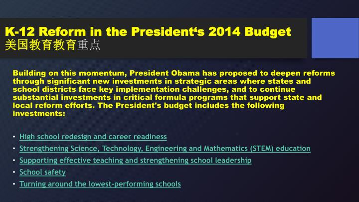 K-12 Reform in the President's 2014 Budget