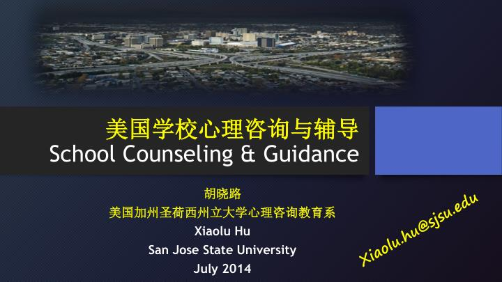 school counseling guidance