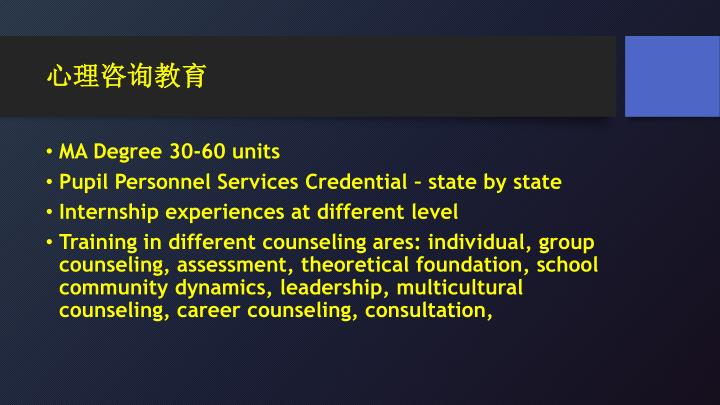 心理咨询教育