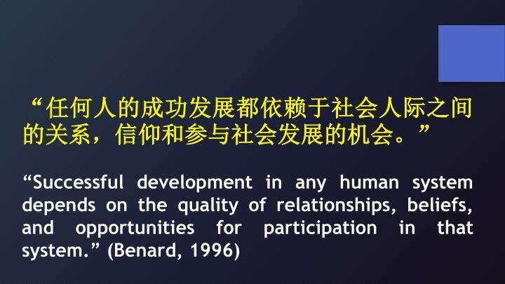"""""""任何人的成功发展都依赖于社会人际之间的关系,信仰和参与社会发展的机会。"""""""